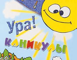 Расписание детской поликлиники г.ростова-на-дону
